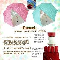 【ネコシリーズ】子供用ネコドット柄傘・安全手開きタイプ・パステルピンク