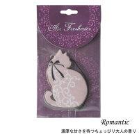 (^O^)/猫の手!!特価*新色登場*ねこエアーフレッシュナー*ロマンチックな香り*【ネコ】【猫】可愛い♪オシャレ♪【CAT】