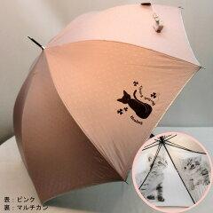 裏面もとっても可愛いから雨の日が楽しくなっちゃいます♪【傘 レディース かわいい イラス...
