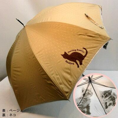 裏面もとっても可愛いから雨の日が楽しくなっちゃいます♪【夏物新作】晴雨兼用・長傘 UV99%...