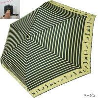(^O^)/ふにゅ?・?ぷにゅ?・?肉球手元ネコ・ボーダー柄<折りたたみ傘>ベージュ55cm