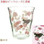 (^O^)/今夏新作!!☆~~とってもかわいい・お花畑の中で かくれんぼ黒猫~~☆~~イタリアーノグラス *素敵なピンクローズ*