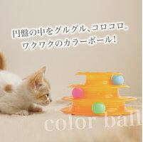 グルコロボール猫用玩具送料無料猫の友社ボールのおもちゃ