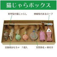 【送料無料】猫じゃらしセット ボックス  プレゼント ギフト 7個入猫用玩具 猫のおもちゃ 猫じゃらし プレゼント用パッケージ