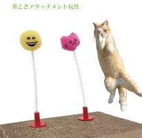 【送料無料】猫用玩具びよよんパンチ爪とぎ後付けアタッチメント猫じゃらしまたたび入り猫のおもちゃプレゼントギフト