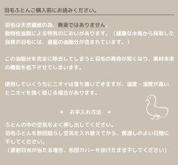 【日本製羽毛布団シングル増量1.4kg】ハンガリー産ダウン90%/超長綿やわらか〜い側生地エクセルゴールドラベル抗菌・防臭加工