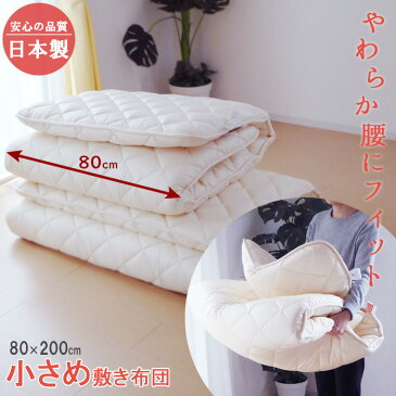 小さめ敷き布団 セミシングル 80×200cm 洗えるダクロンわた No.27 柔らかい固綿タイプ 日本製