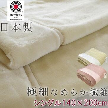 【送料無料】毛布 シングル 2枚合わせ 衿付き こだわりの滑らかさ 日本製 140×200cm 衿付き アクリル毛布 洗える