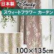 ディズニー カーテン 100×135cm 「アリス/スウィートフラワー」 1枚入り 洗える