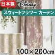 ディズニー カーテン 100×200cm 「アリス/スウィートフラワー」 1枚入り 洗える