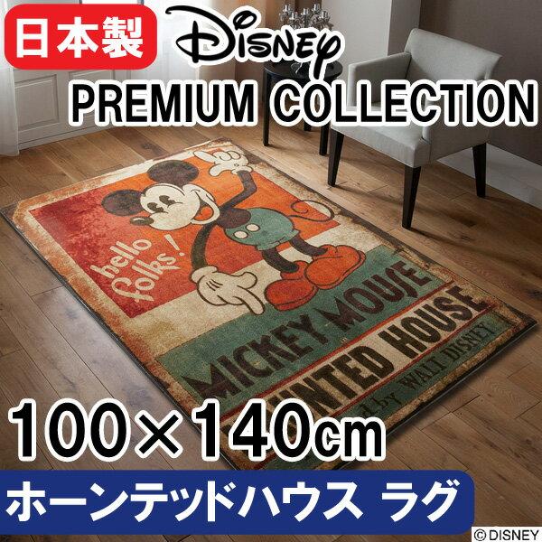 【楽天市場】【日本製 DISNEY ミッキー】ディズニー ラグ 約100×140cm 「ミッキー/ホーンテッドハウス