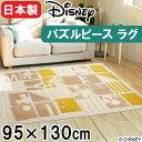Dis-rug-puzzle01