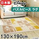 Dis-rug-puzzle02