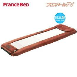【フランスベッドプロスペールFV】二つ折り全身指圧マッサージ機「しっかり強めマッサージタイプ」