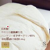 【日本製 羽毛肌掛け布団 シングル】ハンガリー産マザーダウン93%/超長綿やわらか〜い側生地 ロイヤルゴールドラベル 抗菌・防臭加工