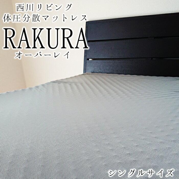 西川『RAKURAオーバーレイマット』