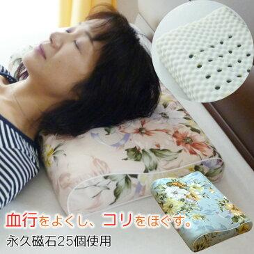 【日本製 医療機器承認 磁気まくら 永久磁石25個入】首こり・肩こりに磁石が作用し血行を良くする マグネットピロー
