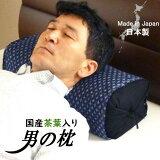 日本製 そばがら枕 国産茶葉入り 男の枕 カバー付き 高さ調整可能 全そば枕 硬め 父の日 AMP0001T