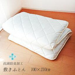 送料無料 SLバランス合繊四層敷きふとん シングル 敷き布団 防ダニ 抗菌防臭 腰痛 綿100% 日本製 100×210cm 30PSMUJI-7ZMBA