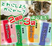 お好きな猫砂をチョイス!!選べるバラエティー6袋セット
