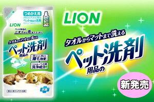 LION ペット用品の洗剤 タオルからマット迄洗えるペット洗剤 詰め替え用【メール便不可】【宅…