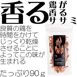 ドッグフード ドットわんササミジャーキー(90g) 新鮮な国産の鶏肉をジャーキーに香りが半端ない...