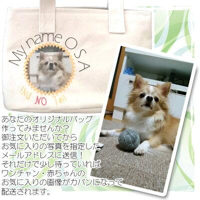 お散歩バッグになります。ワンちゃん・赤ちゃんのお好きな画像をお散歩バッグに印刷しちゃう!...