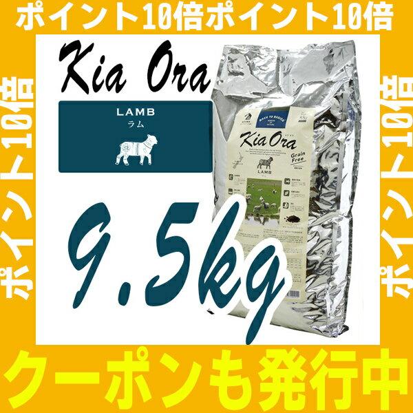キアオラ ラム 9.5kg 【即納 賞味期限 2018年4月】【キア オラ ドッグフード】