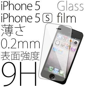 iphone5s ガラスフィルム 0.2mm アイフォーン5対応 iphone5s 保護フィルム ガラスiphone5s ガラ...