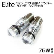 最新型75WLEDS25/1156ピンチ部違いアンバー360度発光セット12V/24V対応アルミヒートシンク採用LEDバルブ白ホワイト広角省エネウインカーランプの最適!