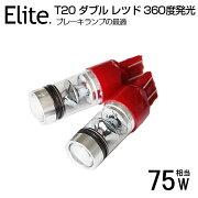 最新型75WLEDT20ダブルレツド360度発光セット12V/24V対応アルミヒートシンク採用LEDバルブ白ホワイト広角省エネブレーキランプの最適!
