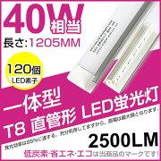 ポイント10倍!【即納】送料無料2500LM40W形一体型直管LED蛍光灯T8120cm昼白色6000K120個LED素子G13口金高輝度T8チップ消費電力18WLEDライト広角軽量版防虫蛍光灯led40w型グロー式工事不要