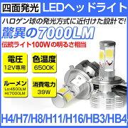 【即納】【送料無料】四面発光設計7000LM!CREE社LEDヘッドライトH4Hi/LoH7H8H11H16HB4HB3ホワイト6500K防水39W・100W相当LEDヘッドライトCREE製COB素子搭載フォグランプLED汎用全車種対応LEDバルブ