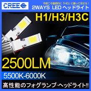 【即納】【送料無料】新視感!CREELEDヘッドライトH1H3H3Cアンバー/ホワイト2300K6000K8000K全車種対応2500LMの爆光2面発光設計LED汎用純正フォグランプ12v対応バイクLEDバルブ新型COB光源チップ搭載!