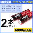 【メール便OK!】18650 リチウムイオン電池 6000mAh×2本 バッテリー 18650充電池 Li-ion/電池 懐中電灯、mp3プレーヤー、防犯カメラなどに適用!2本1セット
