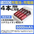 【即納】送料0円!セットでお得★18650 リチウムイオン電池 + 専用充電器 6000mAh×4本 バッテリー インテリジェント 充電器 1.2V/1.5V/3.6V/4.2V