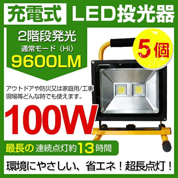 9600LM 100W・1000W相当 LED 充電式 ポータブル投光器 最大13時間可能 広角 CREE 100W LED作業灯 LED投光器 軽量 防水加工 スタンド 充電式ライト 看板灯 集魚灯 作業灯 駐車場灯 サーチライト 登山