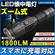 ���ʥݥ����10�ܡ�¨Ǽ������̵��USB�����б���������1800�롼���CREE��XM-L2LED���ż���������Ķ���ϣ̣ţĥ饤��/LED�������饤��/�ɺҥ��å�/����/�������л�/�����ɿ�����3�ѥ�����