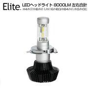 最大8000ルーメンPHILIPS社製LEDヘッドライトH4Hi/LoH7H8H11H16HB3HB4LEDヘッドライトホワイト6000K-6500KPHILIPSLumiledsLEDチップ搭載