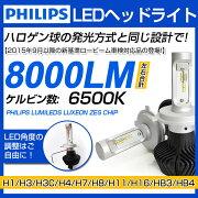 新商品特価6,980円8000ルーメンPHILIPS社製LEDヘッドライトH4Hi/LoH7H8H11H16HB3HB4H1H3H3CLEDヘッドライト/フォグランプホワイト6000K-6500KPHILIPSLumiledsLEDチップ搭載フィリップス