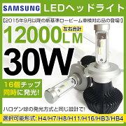 SAMSUNG製12000ルーメンLEDヘッドライトH4Hi/LoH7H8H11H16HB3HB4LEDヘッドライト/フォグランプホワイト6000KPHILIPSLumiledsLEDチップ搭載フィリップス