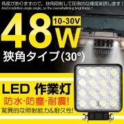 【即納】送料無料狭角★48W16連LED作業灯3360LM12v/24v兼用LEDワークライト屋外照明用防水仕様!LEDサーチライト小型船舶/各種作業車対応角型LED作業灯バックライト/ローライト/フォグランプとして利用できます。
