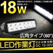 【即納】送料無料広角★18W6連LED作業灯1260LM丸型12v/24v兼用LEDワークライトホワイト屋外照明用防水仕様!LEDサーチライト小型船舶/各種作業車対応LED作業灯バックライト/ローライト/フォグランプとして利用できます。