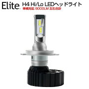 【初回限定】【3,980円】進化版H4Hi/LoLEDヘッドライト8000ルーメン左右合計車検対応LEDヘッドライトホワイト6500K高品質LEDチップ搭載12V対応送料無料感謝祭