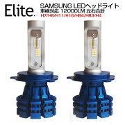 二重放熱SAMSUNG製12000ルーメンLEDヘッドライトH4Hi/LoHB3HB4LEDヘッドライト/フォグランプホワイト6000KDC12V専用30WLEDバルブ