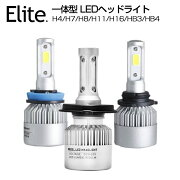 一体型LEDヘッドライトH4Hi/LoH7H8H11H16HB4HB3車検対応COB製16000ルーメンLEDヘッドライト/フォグランプホワイト6000K