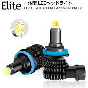 【即納】PHILIPS製20000LM(両方)一体型LEDヘッドライトフォグランプLEDH8/H11/H16/HB3/HB4/H1/H3/H3CLEDヘッドライトフィリップスホワイト6500K車検対応360度発光送料無料