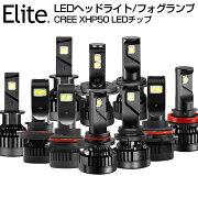 正真正銘のCREEXHP50LEDヘッドライトH4車検対応H4Hi/LoH7H8H11H16H13H1H3HB1(9004)HB3(9005)HB4(9006)HB5(9007)フォグランプ22400LM左右合計LEDバルブH4ハイビームLEDチップDC12Vホワイト6500KルーメンLEDヘッドライトバルブハイロー