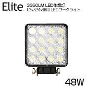 48W16連LED作業灯/LEDワークライト3360LM12v/24v兼用ホワイト屋外照明用防水仕様!LEDサーチライト小型船舶/各種作業車対応角型LED作業灯バックライト/ローライト/フォグランプ/トラック