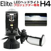 送料無料新商品プロジェクターレンズH4LEDヘッドライト24000ルーメン(左右合計)LEDヘッドライトH4Hi/Lo汎用LEDヘッドライトホワイト5500K高品質LEDチップ搭載1年保証車検対応